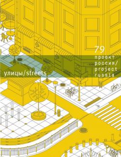 ПРОЕКТ РОССИЯ 79: Улицы