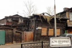 Дом Шубиных вывезут из Иркутска