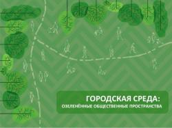 Городская среда: озелененные общественые пространства