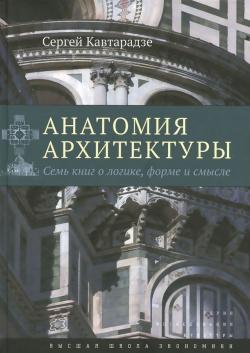 Финалисты премии «Просветитель»: отрывок из книги Сергея Кавтарадзе «Анатомия архитектуры»
