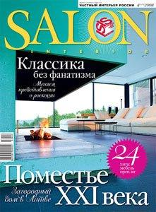Salon-interior №4 (126)