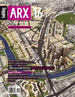 Building ARX №1 (16) 2008
