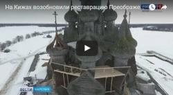 Возобновилась реставрация Преображенской церкви на Кижах