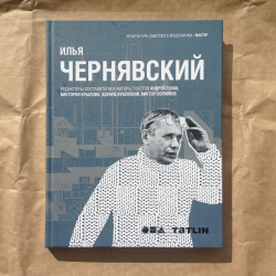 Архитектор Илья Чернявский