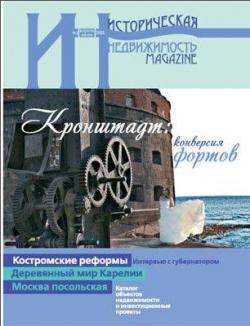 Magazine «Историческая недвижимость»  №2 (3), апрель - июнь 2008