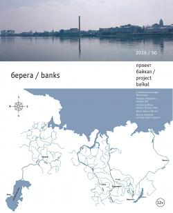 Проект Байкал №50, 2016