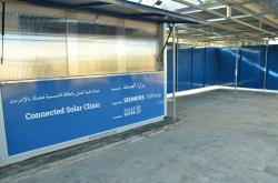 В Иордании открылась клиника, работающая на «солнечных батарейках»