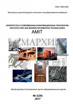 AMIT №2 (39) 2017