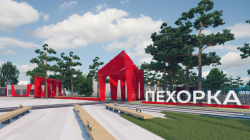 Реновация парка «Пехорка» в Балашихе