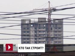 Кто так строит?