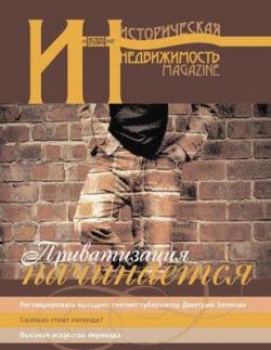 Magazine «Историческая недвижимость»  №1, октябрь-декабрь 2007