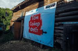 В Казани начался второй сезон фестиваля «Том Сойер Фест»