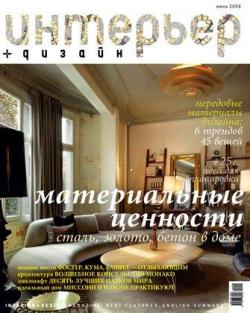 Интерьер+Дизайн июнь 2008