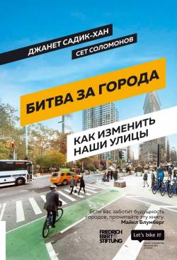 Отрывок из книги: «Битва за города: Как изменить наши улицы»