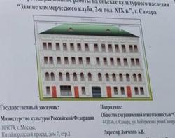 Вялотекущий объект культурного наследия, или Нужен ли Мундиалю дом Мясникова?!
