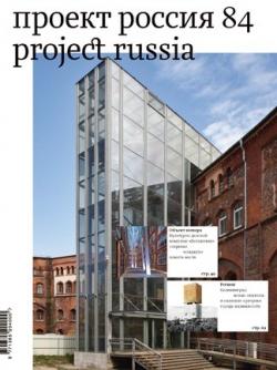 Проект Россия №84