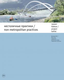 Проект Байкал №52, 2017