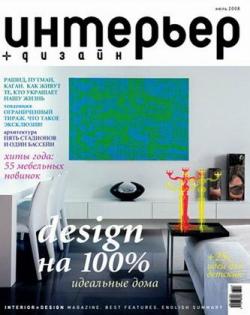 Интерьер+Дизайн июль 2008