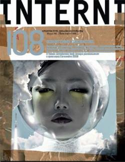 INTERNI  №5 (июль-август) 2008