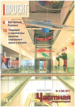 Про журнал «Проект Нижняя Волга»