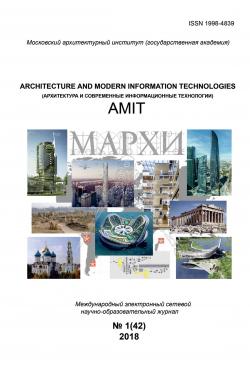 AMIT №1 (42) 2018