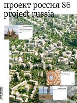 Проект Россия №86
