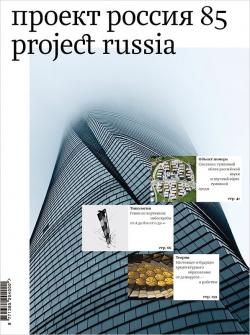 Проект Россия №85