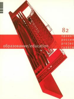 Проект Россия №82