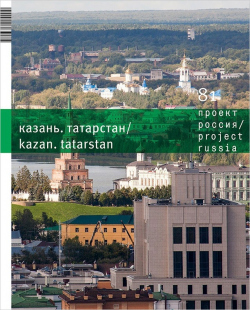 Проект Россия №81