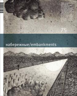 Проект Россия №75