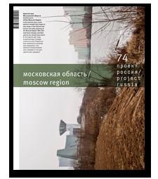 Проект Россия №74