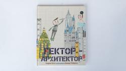 Город-сказка: 15 детских книг об архитектуре и урбанистике