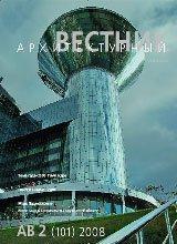 Архитектурный Вестник №2(101) 2008