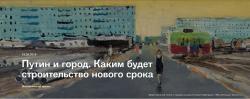 Путин и город. Каким будет строительство нового срока