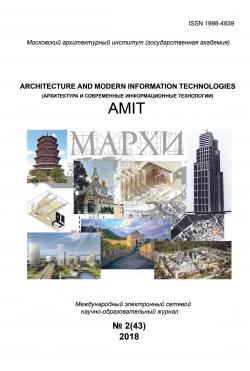 AMIT №2 (43) 2018