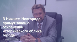 В Нижнем Новгороде примут закон о сохранении исторического облика города