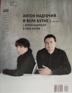 TATLIN mono №2|11|58|2008