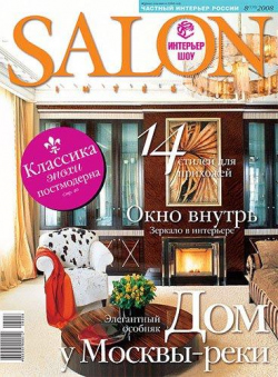 Salon-interior №8 (130) 2008