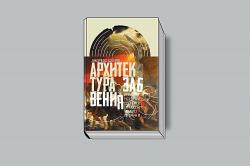О роли руин в российской истории