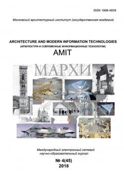 AMIT № 4(45) 2018