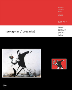 Проект Байкал №57