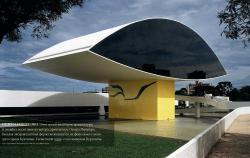 Музей Оскара Нимеера, Куритиба, Бразилия. Здание музея вписано в парк, созданный еще одной бразильской  легендой Роберту Бурле Марксом. Фото: Nelson Kon / Photofoyer