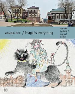 Проект Байкал №58