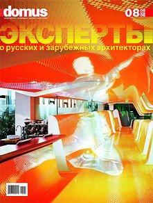 Domus (Россия) № 8 август 2008