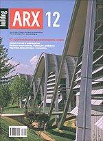 Building ARX №5 (12) 2007