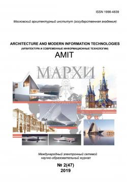 AMIT № 2(47)