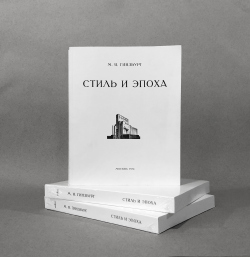 Стиль и эпоха: переиздание