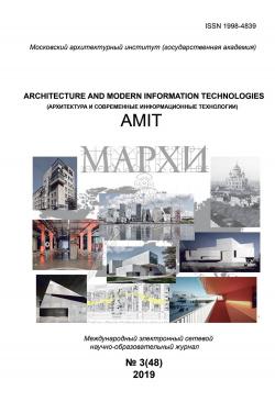 AMIT 3(48) 2019
