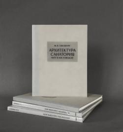 Архитектура санатория НКТП в Кисловодске: переиздание