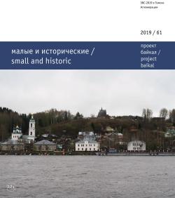 Проект Байкал №61